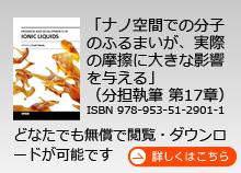 イオン液体と摩擦に関する著書がINTECH(オープンパブリッシング)から出版されました
