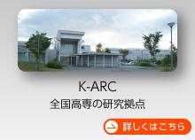 K-ARC 全国高専の研究拠点